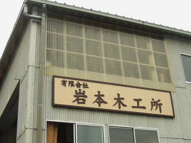 岩本木工所
